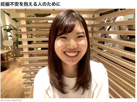 祝☆研修医葵ちゃん&ピルコンLINEbot、BuzzFeed記事になりました!