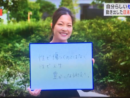#なんでないの NHKクロ現で放送されました!