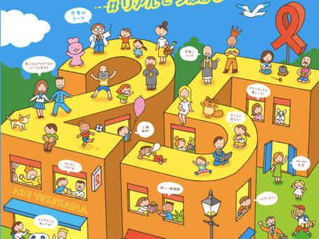 エイズ文化フォーラムin横浜 に登壇!