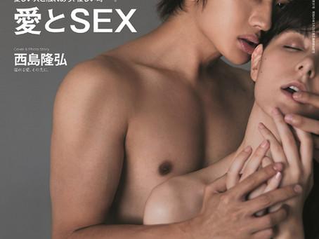 8/8発売 anan SEX特集に掲載されました!