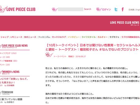10/19 LOVE PIECE CLUBさんトークイベントに登壇します!