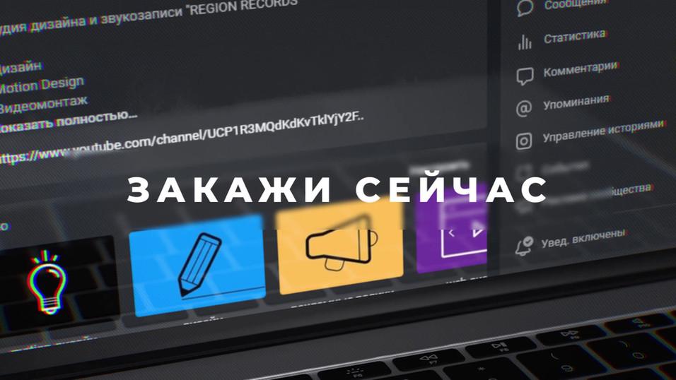 """Рекламный ролик """"REGION RECORDS"""""""