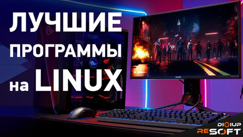 Подборка крутых программ для Linux