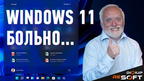 Подробный обзор Windows 11, и личное мнение после перехода на релизе