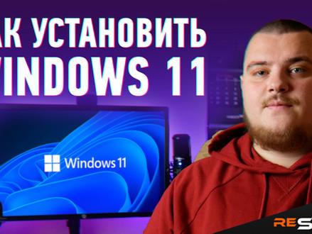 Как установить Windows 11 - Подробная инструкция по установке Windows 11 для новичков
