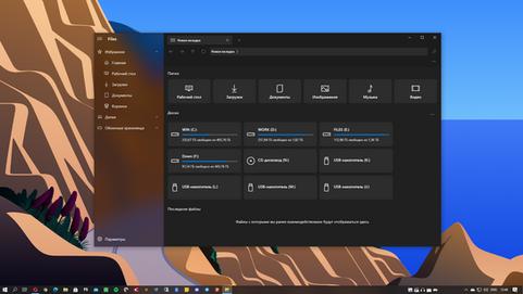 Как заменить стандартный проводник Windows 10 на Files?