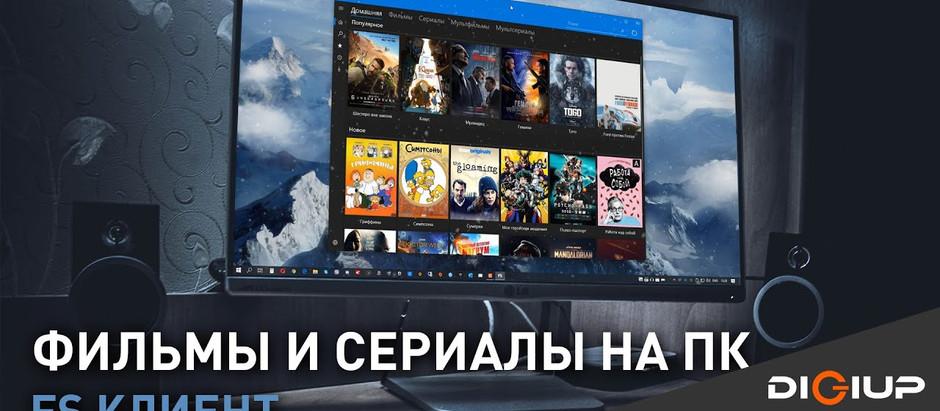 Фильмы и сериалы на ПК бесплатно (FS Клиент)