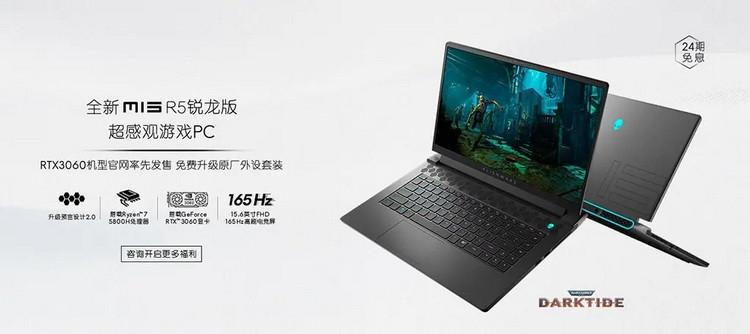 Dell обновит игровой ноутбук Alienware M15 процессорами AMD Ryzen 5000H и Intel Tiger Lake