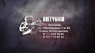 "Заставка ""VOITYSHIN ремонт кузовов"""