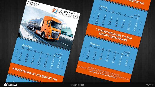 """Календарь """"АВИМ"""""""