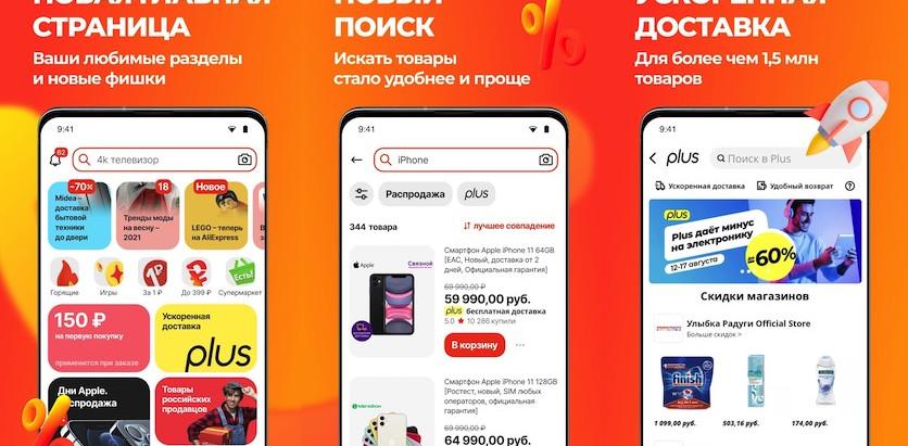 «AliExpress» создала эксклюзивное приложение для жителей стран СНГ