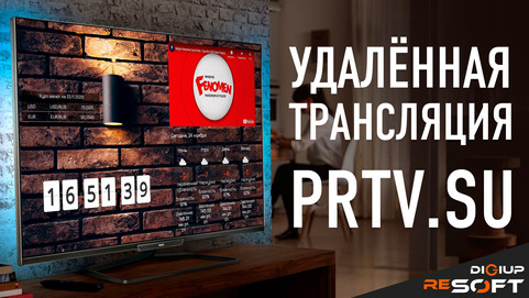 Удалённая трансляция на экран. Сервис PRTV.SU для SmartTV
