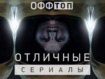 Подборка отличных сериалов [ОФФТОП]