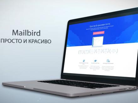 Mailbird - выбираем лучший почтовый клиент для дома и работы на Windows10.