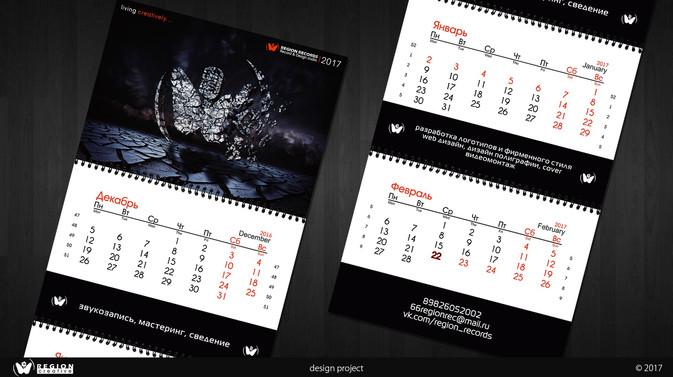 "Календарь ""REGION RECORDS"""
