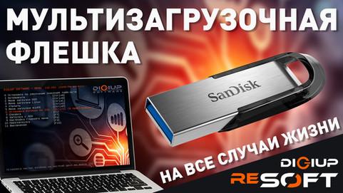 Как создать мультизагрузочную флэшку с программами? Несколько систем на одном USB-Flash.