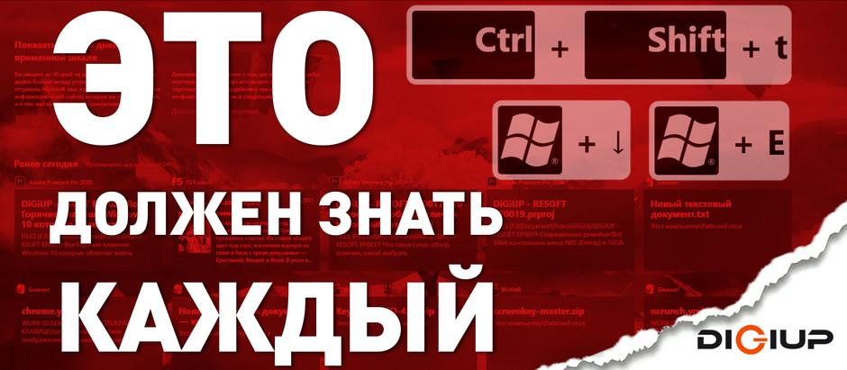 Горячие клавиши и функции Windows 10