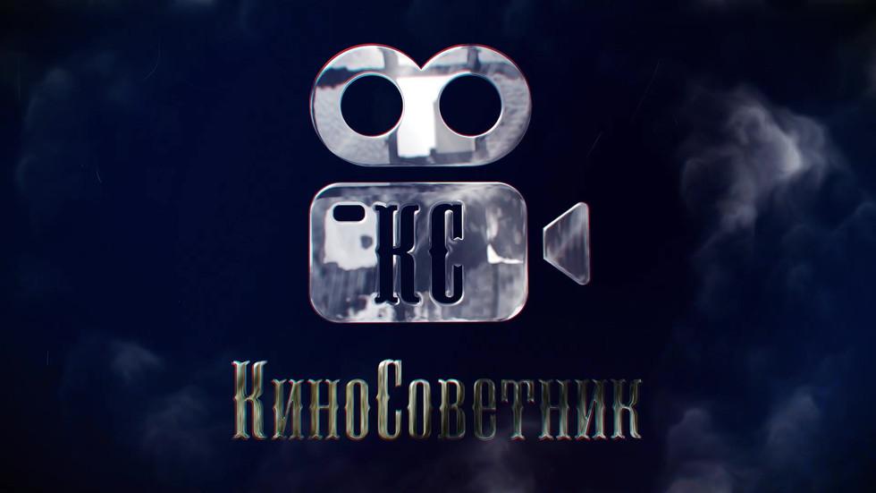 """Заставка """"КиноСоветник"""""""