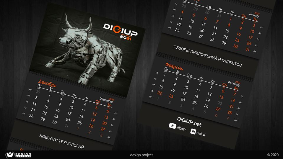 "Календарь ""DiGiUP"""