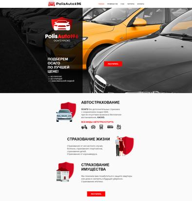Сайт PolisAuto196