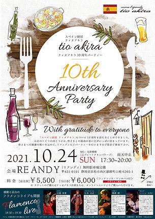 10周年記念チラシ表.JPG