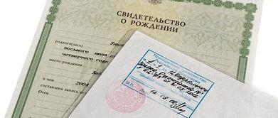 штамп-о-гражданстве-в-свидетельство-о-ро