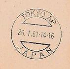 AIR INDIA_16TH 25TH TH JAN 1961 TOKYO BO