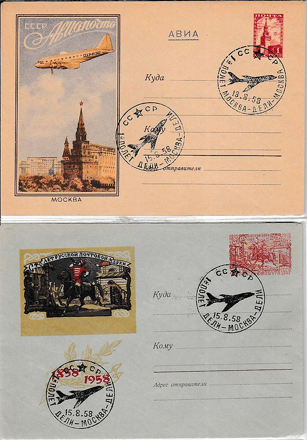AIR INDIA_15TH 18TH AUGUST 1958 MOSCOW D