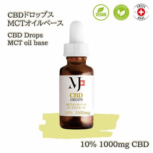CBDドロップス MCT オイルベース 1000mg 10%