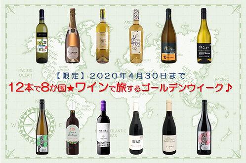 【10セット限定!】12本で8か国☆ワインで旅するゴールデンウイーク♪