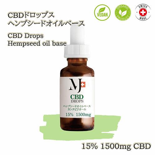 CBDドロップス  ヘンプシードオイル 1500mg 15%
