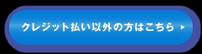 kaika_lp_btn のコピー 2.png