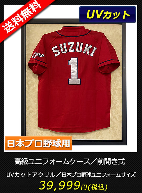 高級ユニフォームケース/前開き式/UVカットアクリル/日本プロ野球ユニフォームサイズ