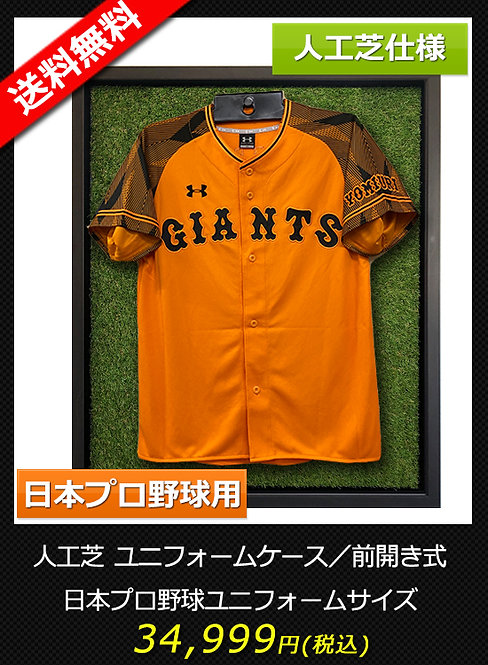 人工芝ユニフォームケース/前開き式/日本プロ野球ユニフォームサイズ