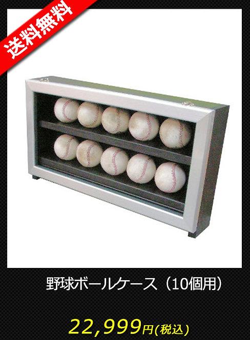 野球ボールケース(10個用)