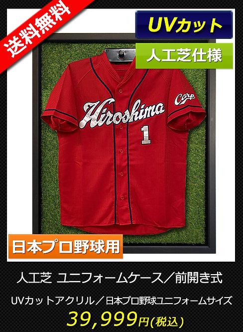 人工芝ユニフォームケース/前開き式/UVカットアクリル/日本プロ野球ユニフォームサイズ