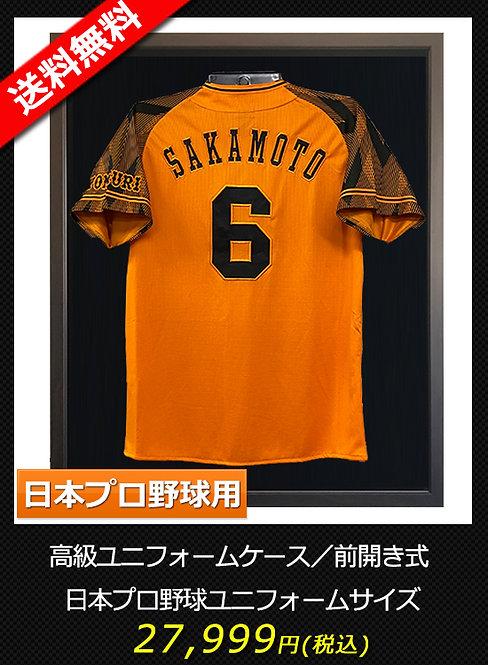 高級ユニフォームケース/前開き式/日本プロ野球ユニフォームサイズ