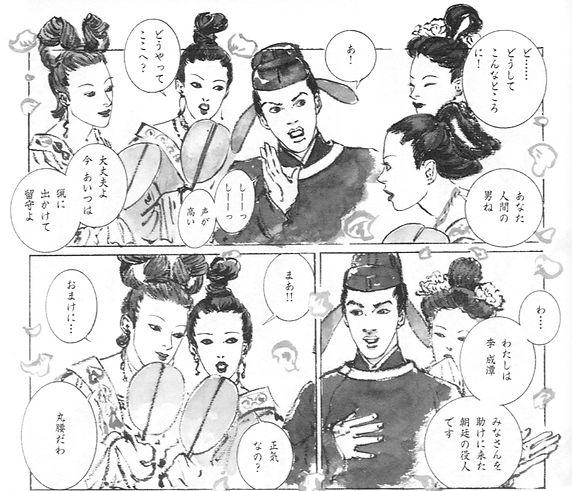 妖魅1巻 4のコピー'.jpg