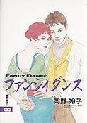 ファンシィダンス vol.6_カバー_電子書籍.jpg