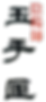 玉手匣_logo.png
