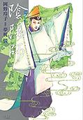 5巻スクリーンショット 2017-10-29 18.31.30_電子書籍.png