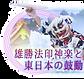 Reiko Okano,najanaja,naja-najanaja,雄勝訪印神楽と東日本の鼓動