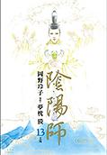 13巻スクリーンショット 2017-10-29 21.32.40_電子書籍.pn