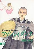 ファンシィダンス vol.3_カバー_電子書籍.jpg