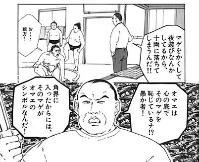 1巻スキャン 15のコピーのコピー.jpg