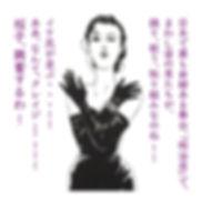 桜子セリフ.jpg