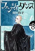 FD08_h1_電子書籍.jpg