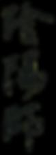 陰陽師_logo.png