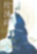 11巻スクリーンショット 2017-10-29 21.22.28_電子書籍.pn