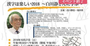 「漢字は楽しい2018~白川静さんに学ぶ~」に参加
